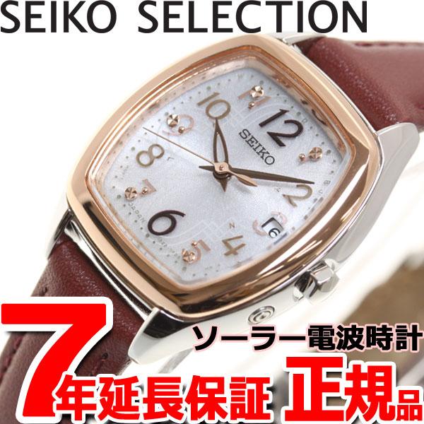 ポイント最大38倍!21日1時59分まで! セイコー セレクション SEIKO SELECTION 電波 ソーラー 電波時計 腕時計 レディース SWFH086【あす楽対応】【即納可】