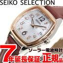 セイコー セレクション SEIKO SELECTION 電波 ソーラー 電波時計 腕時計 レディース SWFH086【2017 新作】【あす楽対…
