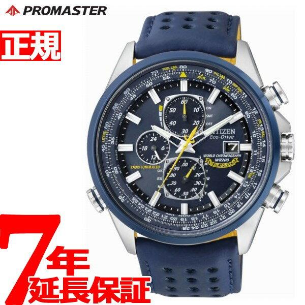 シチズン プロマスター スカイ CITIZEN PROMASTER SKY エコドライブ ソーラー 電波時計 流通限定モデル 腕時計 メンズ ブルーエンジェルスモデル AT8020-03L