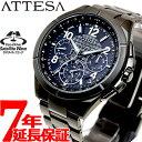 シチズン アテッサ CITIZEN ATTESA エコドライブ GPS衛星電波時計 F900 ダブルダイレクトフライト 針表示式 腕時計 メンズ CC9075-52F【2017 新作】