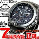 シチズン アテッサ CITIZEN ATTESA エコドライブ GPS衛星電波時計 F900 Black Titanium Series 30周年記念 限定モデル 腕時計 メンズ CC9075-61E