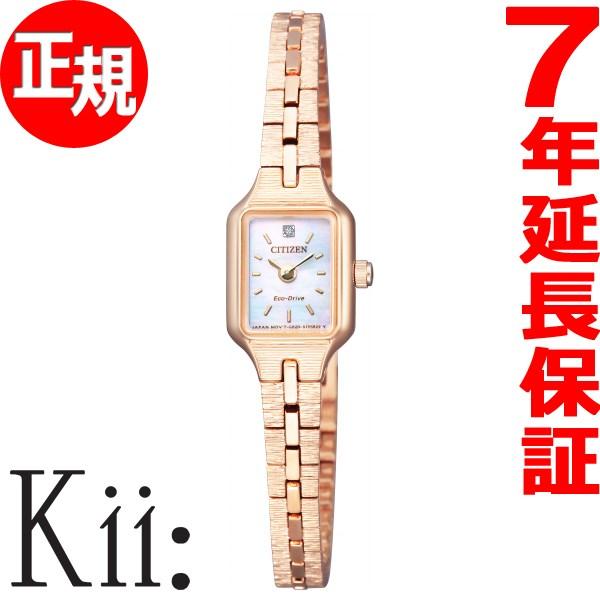 シチズン キー CITIZEN Kii: エコドライブ ソーラー 限定モデル 腕時計 レディース EG2044-54W【2017 新作】【あす楽対応】【即納可】