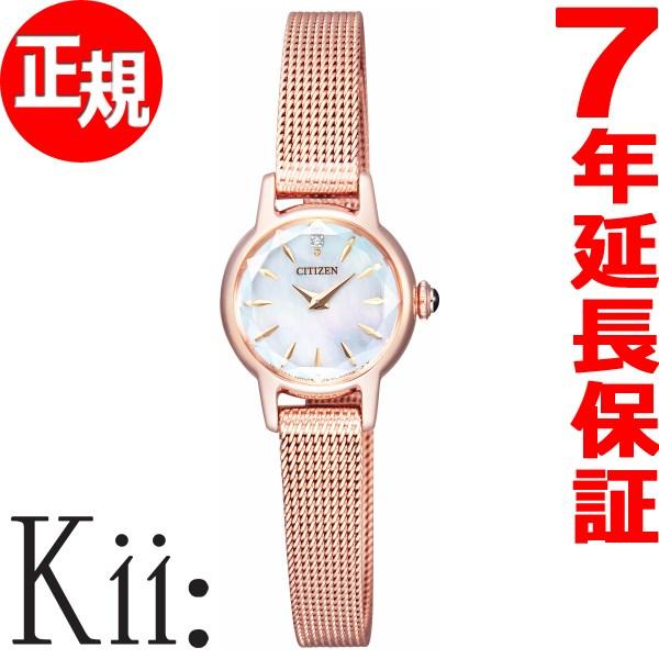 シチズン キー CITIZEN Kii: エコドライブ ソーラー 限定モデル 腕時計 レディース EG2992-51W【2017 新作】【あす楽対応】【即納可】