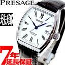 セイコー プレザージュ SEIKO PRESAGE 自動巻き メカニカル 腕時計 ほうろうダイヤル プレステージライン SARX051【36回無金利】
