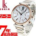 今だけ!ニールがお得♪店内ポイント最大44倍!セイコー ルキア SEIKO LUKIA ソーラー クロノグラフ 腕時計 レディー…