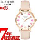 ケイトスペード ニューヨーク kate spade new york 腕時計 レディース メトロ METRO KSW1253【あす楽対応】【即納可】