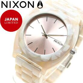 本日限定!店内ポイント最大37倍!18日9時59分まで!ニクソン NIXON タイムテラー アセテート TIME TELLER ACETATE 日本限定モデル 腕時計 レディース ローズゴールド/シーシェル NA3272944-00