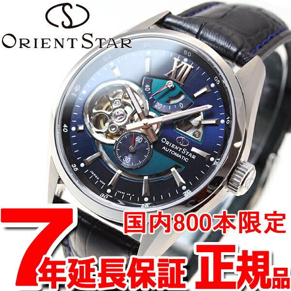 オリエントスター ORIENT STAR 限定モデル 腕時計 メンズ 自動巻き オートマチック メカニカル モダンスケルトン RK-DK0002L【2017 新作】【あす楽対応】【即納可】