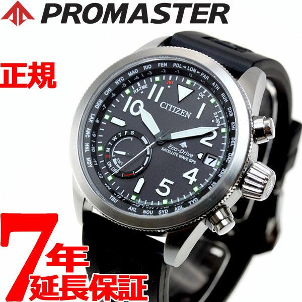 シチズン プロマスター ランド CITIZEN PROMASTER LAND エコドライブGPS衛星電波時計 F150 ダイレクトフライト CC3060-10E