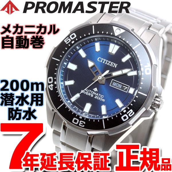 シチズン プロマスター マリン CITIZEN PROMASTER MARINE メカニカル 自動巻き 機械式 腕時計 メンズ 200m ダイバーズウォッチ NY0070-83L