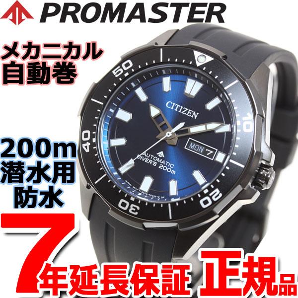 シチズン プロマスター マリン CITIZEN PROMASTER MARINE メカニカル 自動巻き 機械式 腕時計 メンズ 200m ダイバーズウォッチ NY0075-12L