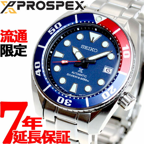 セイコー プロスペックス SEIKO PROSPEX 流通限定モデル ダイバースキューバ メカニカル 自動巻き 腕時計 メンズ SBDC057【36回無金利】
