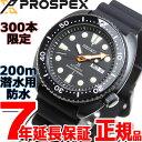【1000円OFFクーポン!12月21日1時59分まで!】セイコー プロスペックス SEIKO PROSPEX ダイバースキューバ メカニカル 自動巻き ネット流通限定モデル 腕時計 メンズ SBDY