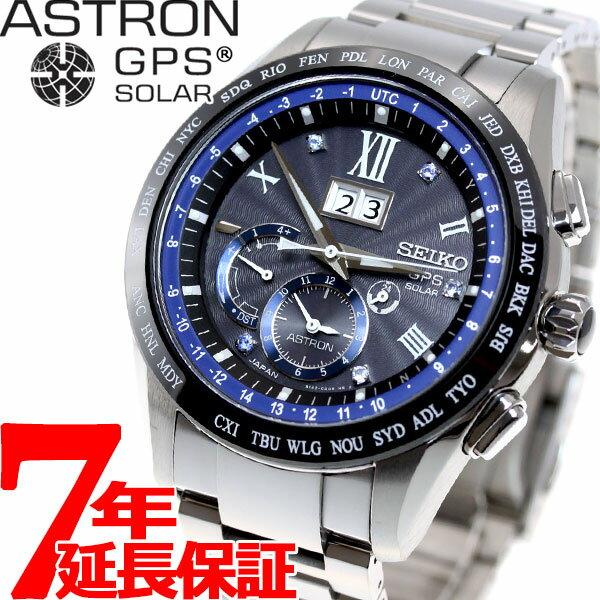 セイコー アストロン 5周年記念 限定モデル SEIKO ASTRON GPSソーラーウォッチ ソーラーGPS衛星電波時計 腕時計 メンズ SBXB145【60回無金利】