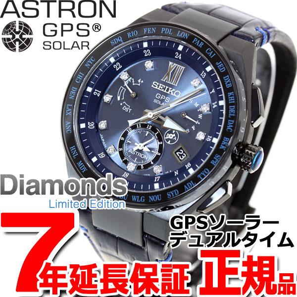 セイコー アストロン SEIKO ASTRON GPSソーラーウォッチ ソーラーGPS衛星電波時計 Diamonds Limited Edition 限定モデル 腕時計 メンズ SBXB157【2017 新作】【あす楽対応】【即納可】