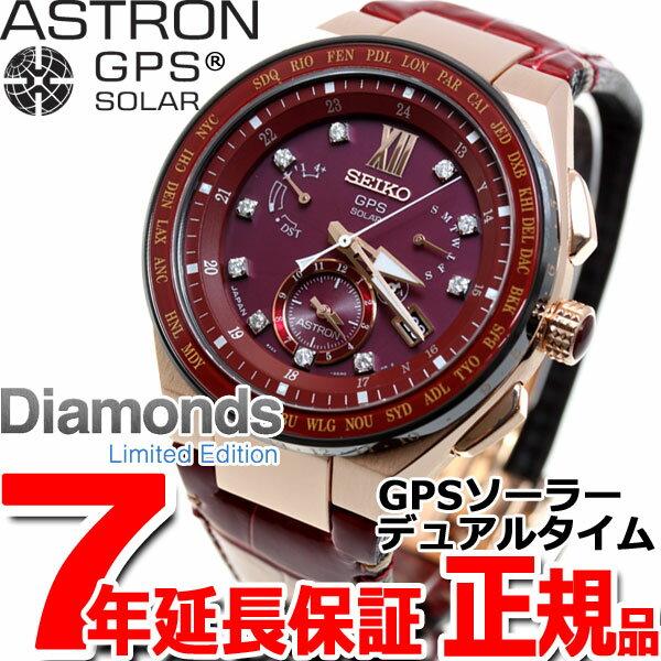 セイコー アストロン SEIKO ASTRON GPSソーラーウォッチ ソーラーGPS衛星電波時計 Diamonds Limited Edition 限定モデル 腕時計 メンズ SBXB158【2017 新作】【あす楽対応】【即納可】