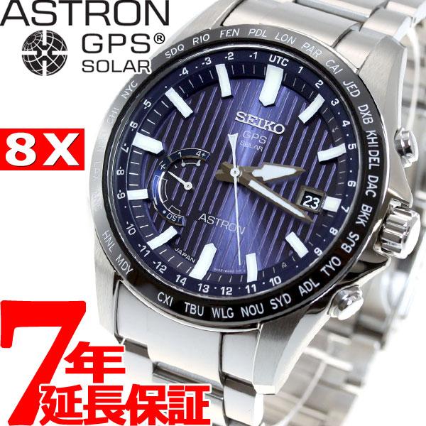セイコー アストロン SEIKO ASTRON GPSソーラーウォッチ ソーラーGPS衛星電波時計 腕時計 メンズ SBXB159【2017 新作】【あす楽対応】【即納可】