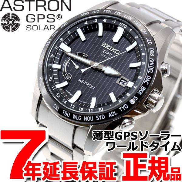 セイコー アストロン SEIKO ASTRON GPSソーラーウォッチ ソーラーGPS衛星電波時計 腕時計 メンズ SBXB161【2017 新作】【あす楽対応】【即納可】