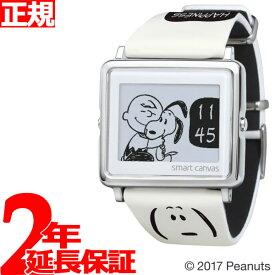 【SHOP OF THE YEAR 2018 受賞】エプソン スマートキャンバス EPSON smart canvas Vintage PEANUTS チャーリー 腕時計 メンズ レディース W1-PN40910