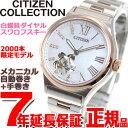 シチズンコレクション CITIZEN COLLECTION メカニカル 自動巻き 機械式 限定モデル 腕時計 レディース 桜空 PC1006-50…
