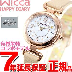 シチズンウィッカCITIZENwiccaソーラーテック電波時計有村架純着用モデル腕時計レディースハッピーダイアリーKL0-669-13【2018新作】