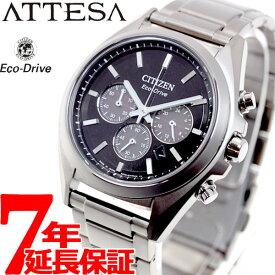 シチズン アテッサ CITIZEN ATTESA エコドライブ ソーラー 腕時計 メンズ CA4390-55E【2018 新作】