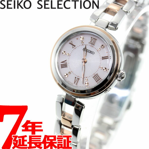 セイコー セレクション SEIKO SELECTION 電波 ソーラー 電波時計 腕時計 レディース SWFH090【2018 新作】