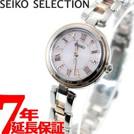 セイコー セレクション SEIKO SELECTION 電波 ソーラー 電波時計 腕時計 レディース SWFH090