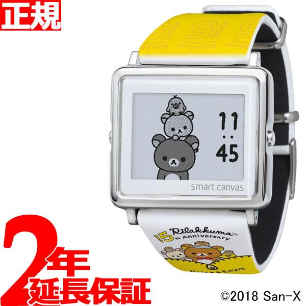EPSON smart canvas リラックマ 15周年お祝いモデル リラックマと仲間たち 限定モデル 腕時計 W1-RK20520【2018 新作】
