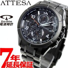 シチズン アテッサ CITIZEN ATTESA エコドライブ ソーラー 電波時計 ダイレクトフライト Black Titanium Series 腕時計 メンズ AT8166-59E【2018 新作】