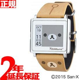 【SHOP OF THE YEAR 2018 受賞】エプソン スマートキャンバス EPSON smart canvas リラックマ・リラックマ 腕時計 メンズ レディース W1-RK10110