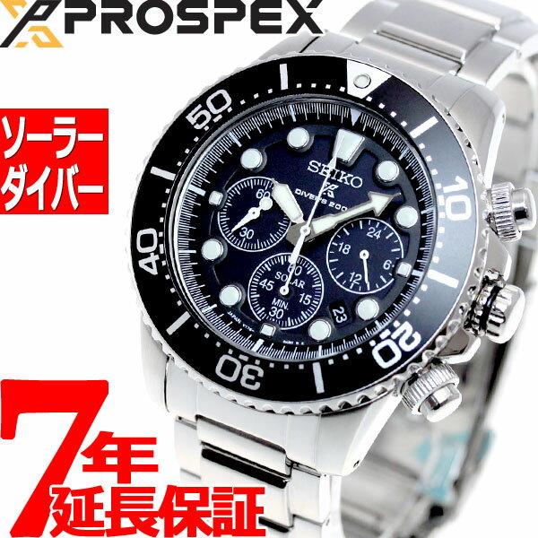 セイコー プロスペックス SEIKO PROSPEX ダイバースキューバ ソーラー 腕時計 メンズ SBDL047【36回無金利】