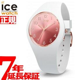アイスウォッチ ICE-WATCH 腕時計 レディース アイスサンセット ICE sunset スモール ブラッシュ 015744【2018 新作】