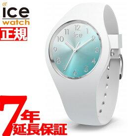 アイスウォッチ ICE-WATCH 腕時計 レディース アイスサンセット ICE sunset スモール ターコイズ 015745【2018 新作】