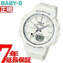 BABY-G カシオ ベビーG レディース 腕時計 ホワイト 白 BGS-100 for running STEP TRACKER BGS-100SC-7AJF