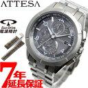 ポイント最大36倍!21日1時59分まで! シチズン アテッサ CITIZEN ATTESA エコドライブ 電波時計 フローズングレー 限定モデル ダイレクトフライト 腕時計 メンズ AT8160-5