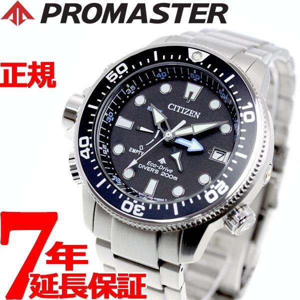 シチズン プロマスター ダイバー CITIZEN PROMASTER エコドライブ 腕時計 メンズ マリン Marine アクアランド 200m BN2031-85E【2018 新作】