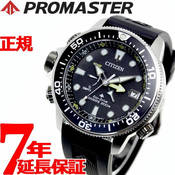 シチズン プロマスター ダイバー CITIZEN PROMASTER エコドライブ 腕時計 メンズ マリン Marine アクアランド 200m BN2036-14E【2018 新作】
