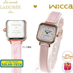 シチズンウィッカ×ラデュレCITIZENwicca×LADUREEソーラーテックコラボ限定モデル腕時計レディースKK3-310-16【2018新作】