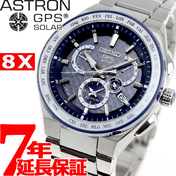 セイコー アストロン SEIKO ASTRON GPSソーラーウォッチ ソーラーGPS衛星電波時計 限定モデル 腕時計 メンズ SBXB173【2018 新作】【60回無金利】