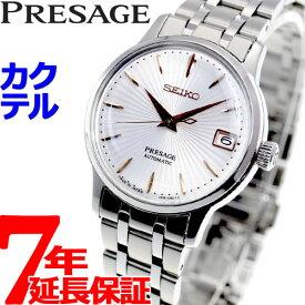 セイコー プレザージュ SEIKO PRESAGE 自動巻き メカニカル 腕時計 レディス ベーシックライン SRRY025