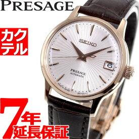 セイコー プレザージュ SEIKO PRESAGE 自動巻き メカニカル 腕時計 レディス ベーシックライン SRRY028