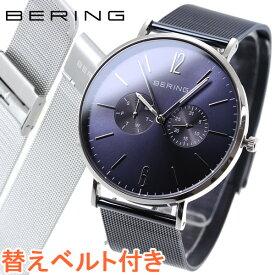 【本日限定!店内ポイント最大37倍!20日23時59分まで】ベーリング BERING 腕時計 メンズ レディース 14240-307