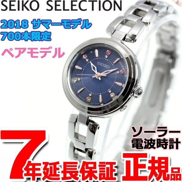 セイコー セレクション SEIKO SELECTION 電波ソーラー 2018 サマー限定モデル 腕時計 レディス SWFH095【2018 新作】【あす楽対応】【即納可】