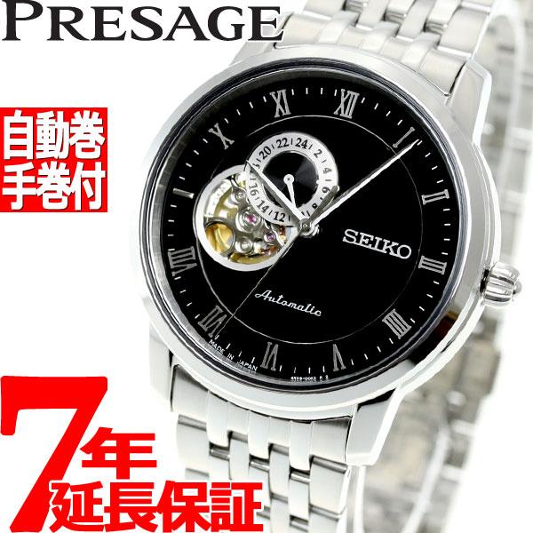 セイコー プレザージュ SEIKO PRESAGE 腕時計 メンズ 自動巻き メカニカル ベーシックライン SARY063【36回無金利】