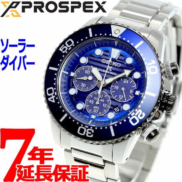 セイコー プロスペックス SEIKO PROSPEX ダイバースキューバ ソーラー Save the Ocean スペシャルエディション 腕時計 メンズ SBDL055【2018 新作】