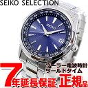 ポイント最大26倍!26日1時59分まで!さらに最大2000円OFFクーポンは25日0時から♪セイコー セレクション SEIKO SELECTION 電波ソーラー ワールドタイム 腕時計 メンズ SB