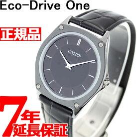シチズン エコドライブ ワン CITIZEN Eco-Drive One ソーラー 世界限定モデル 腕時計 メンズ AR5044-03E【2018 新作】
