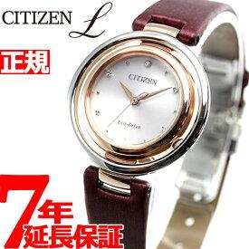 【本日限定!店内ポイント最大37倍!】シチズン エル CITIZEN L エコドライブ 腕時計 レディース アークリーシリーズ EM0669-21X