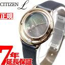 シチズン エル CITIZEN L エコドライブ 世界限定モデル 腕時計 レディース アークリーシリーズ EW5522-11H